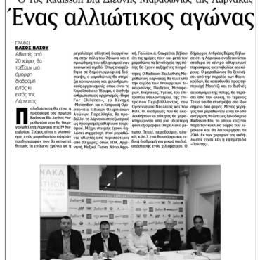 Εφημερίδα Πολίτης – 26/10/2017