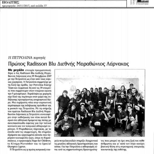 Εφημερίδα Πολίτης 24/11/2017
