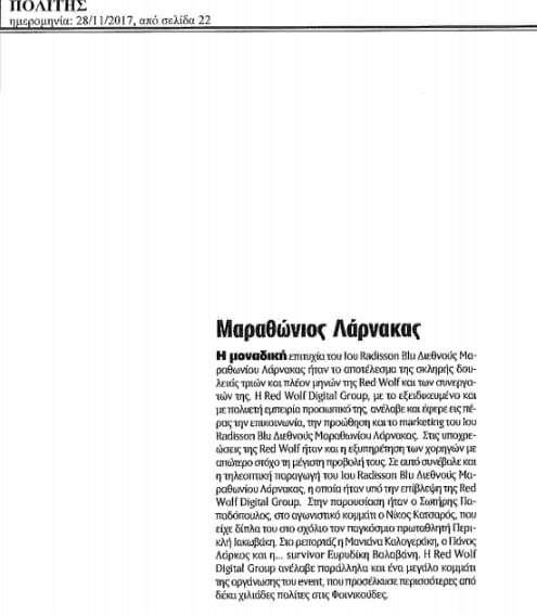 Εφημερίδα Πολίτης – 28/11/2017